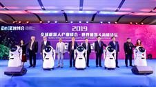 EeIE2019全球機器人產業峰會·世界機器人高峰論壇舉行