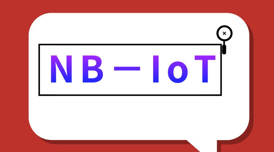 展銳NB-IoT賦能 全球NB-IoT邁向億級市場