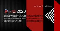 2020粤港澳大湾区大气污染治理技术与设备展览会