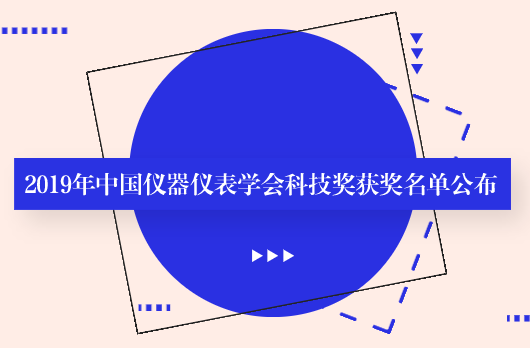 2019年中國儀器儀表學會科技獎獲獎名單公布