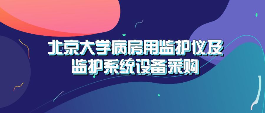 北京大學病房用監護儀及監護系統設備采購