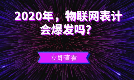 2020年,物聯網表計會爆發嗎?