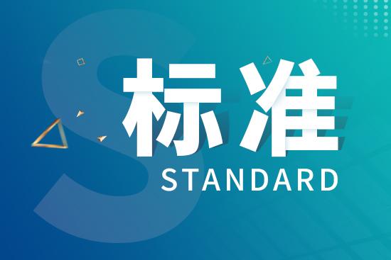 三項色譜儀器新國標將于2020年5月1日實施
