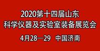 2020第十四届山东国际科学仪器仪表及实验室装备展览会暨学术交流大会