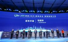2019湖南(长沙)网络安全智能制造大会今日开幕