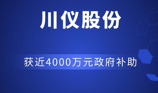 川仪股份及下属控股子公司获近4000万元政府补助