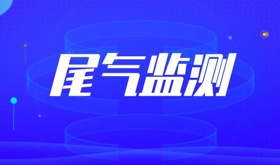 浙江缙云首次开展机动车尾气遥感监测检查