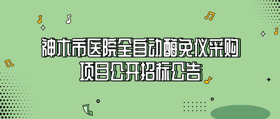 陜西神木醫院全自動酶免儀采購項目公開招標公告