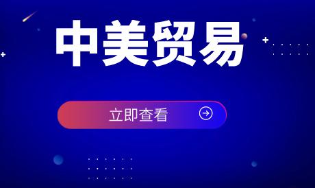 """中方回應:對美多項儀器儀表及零部件加稅新措施暫""""歸零"""""""