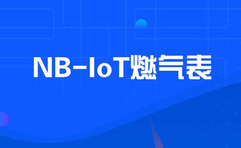 廣東省廣州市物聯網智能燃氣表商用規模突破100萬