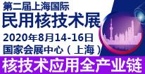 2020�W�二届中国辐���科技产业大会暨上���国际民用核技术��业展览会
