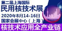 2020第二届中国辐射科技产业大会暨上海国际民用核技术产业展览会