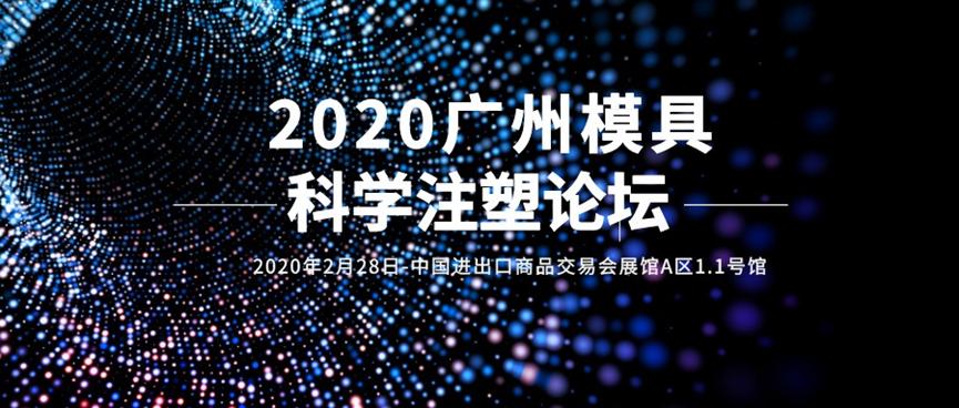2020年广州国际模具展览会精彩同期会议