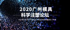 2020年廣州國際模具展覽會精彩同期會議