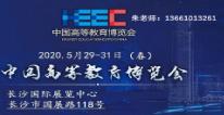 第55届中国高等教育博览会(2020年.春)