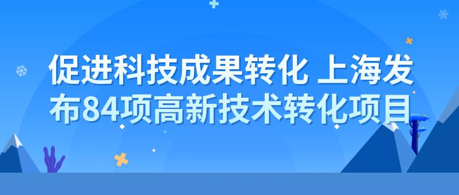 促進科技成果轉化 上海發布84項高新技術轉化項目