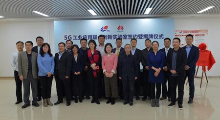 儀綜所與華為共同舉辦5G工業應用技術研討會