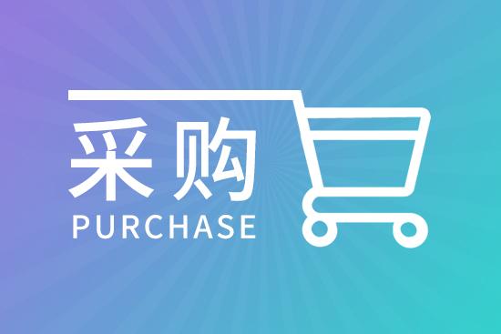 深圳市寶安區中心醫院化學發光分析儀及配套試劑采購