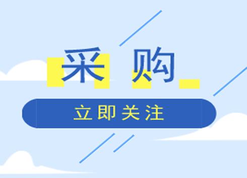 北京理工大學采購傅里葉變換離子回旋共振質譜聯用儀