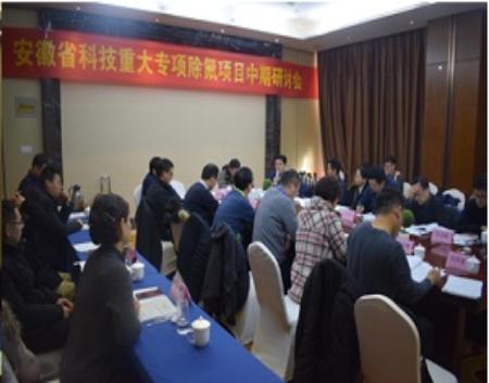 皖北地区高氟饮用水深度处理技术研究研讨会在亳州召开