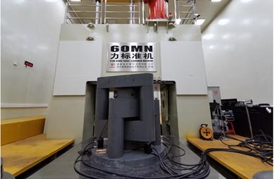 福建計量院實現對量程30MN以下的超大力值拉向校準
