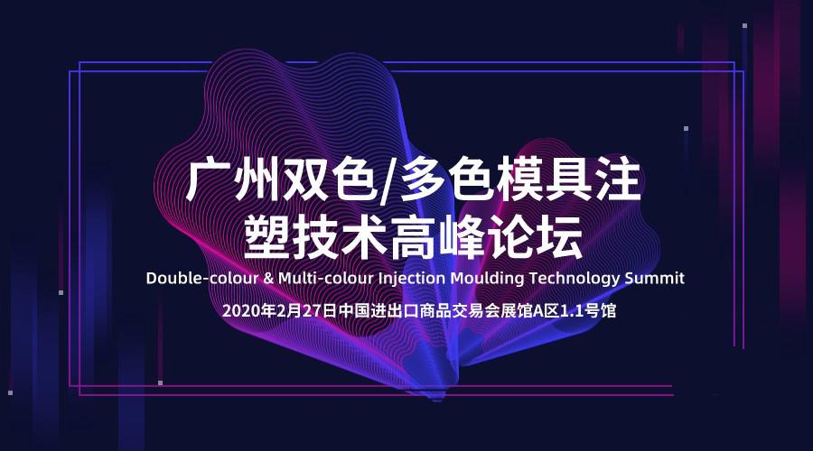 模具盛典來襲,Asiamold廣州國際模具展與專業模具峰會邀您參與!