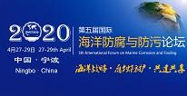 第五届国际海洋防腐与防污论坛