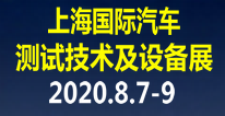 2020上�v国际汽�R���试技术及讑֤�展览�?/></a><span><a href=