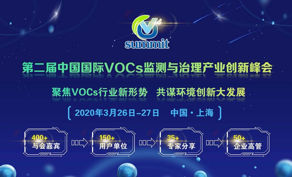 vocs 2020 | 行業用戶齊聚峰會 共話先進技術政策引領環境發展未來