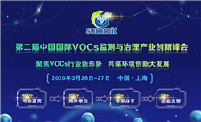 vocs 2020 | 行业用户齐聚峰会 共话先进技术政策引领环境发展未来