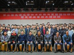 第三届光谱成像技术应用与发展国际研讨会