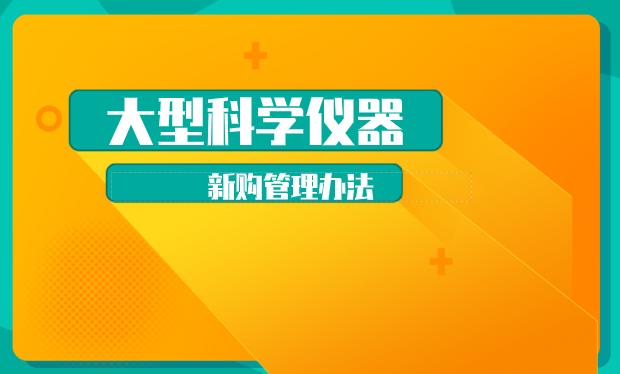 上海市發布新購大型科學儀器設施聯合評議管理辦法