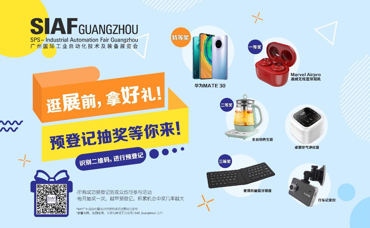 2020 SIAF广州工业自动化展同期活动聚焦行业新趋势