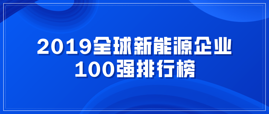 2019全球新能源企业100强排行榜