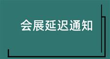 """關于延期舉辦""""2020第23屆濟南國際工業自動化及動力傳動展""""的公告"""
