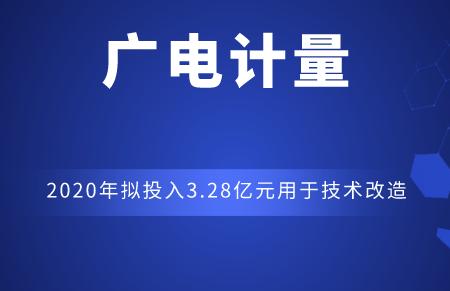 广电计量2020年拟投入3.28亿元用于技术改造