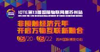 IOTE 2020第十三届国际物联网展·苏州站