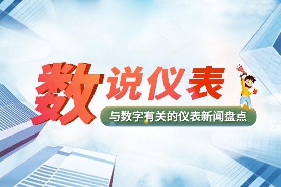 【数说仪表】今年北京将再更换50万块智能水表