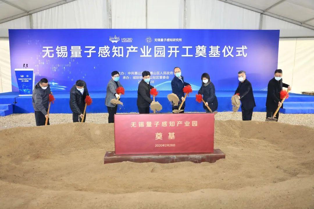 总投资约21亿元 中国高端科学仪器装备全产业链园区开建