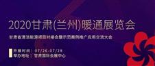 用心打造品牌展會!2020甘肅(蘭州)暖通展覽會火熱招商中!