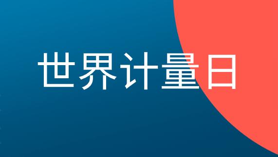 5月20日世界计量日 测量支撑全球贸易