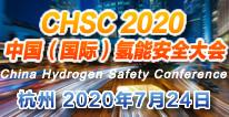 CHSC 2020中国�Q�国际)氢能安全大会暨展览会