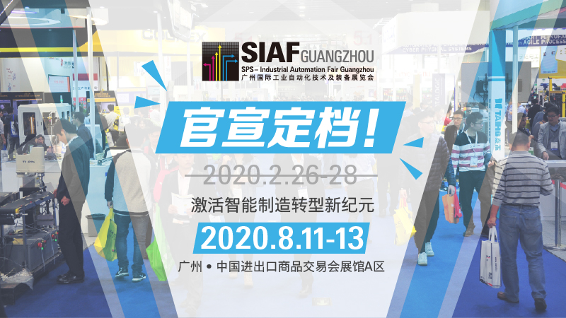 2020廣州工業裝備展覽會與模具展覽會定于8月舉行