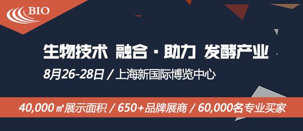 上海生物發酵展與展商聯合發聲-助力發酵行業融合發展
