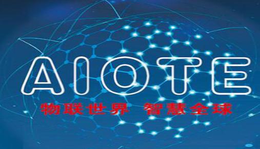 定了,2020南京智博會(AIOTE)12月份召開