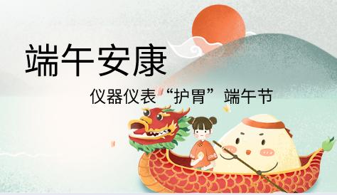 """全国各地进行粽子检测 仪器仪表""""护胃""""端午节"""