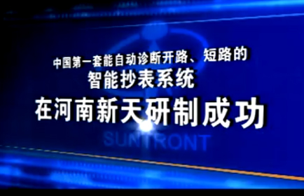 河南新天科技股份有限公司宣傳片