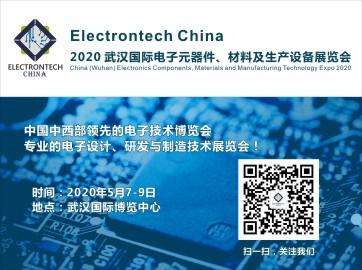 2020 武汉国际电子元器件、材料及生��讑֤�展览�? title=