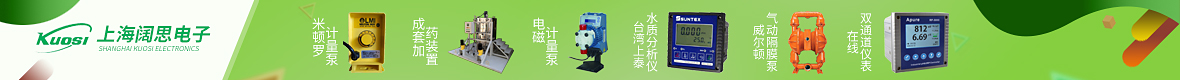上海阔思电子有限公司