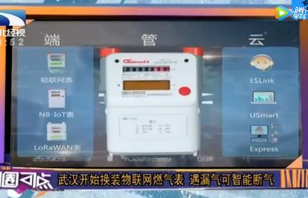 武汉开始换装物联网燃气表 遇漏气可智能断气